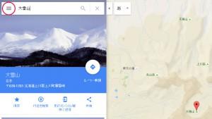 googlemaps メニュー
