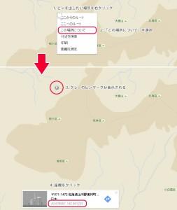 googlemaps 任意の場所を選択