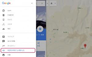 googlemaps 地図を埋め込む